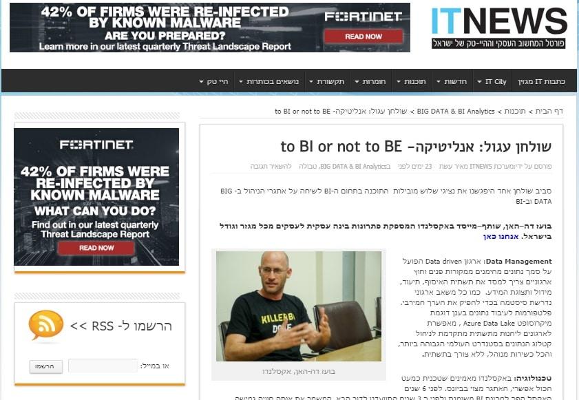 כתבה: חברות הBI המובילות בישראל